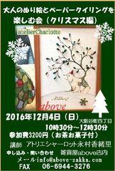 152050_大人のぬり絵を楽しむ会(クリスマス編)