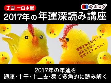 154142_hukayomi2017