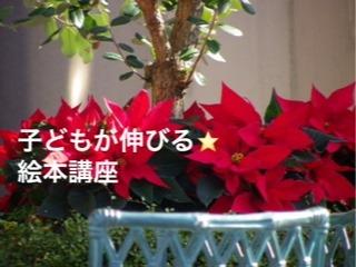 155468_子どもが伸びる絵本講座_12月