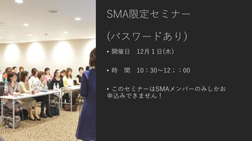 156632_sma限定セミナー
