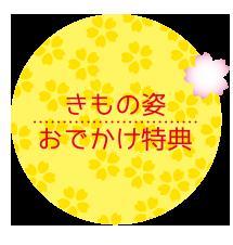 157491_kimono-tokuten