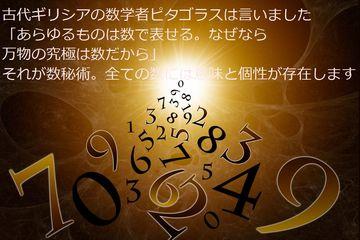 157772_数秘術ナンバー