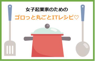 157795_9737_丸ごとitレシピ