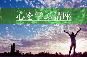 158099_kokoro_manabu_banner