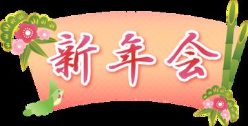 160320_shinnenkai