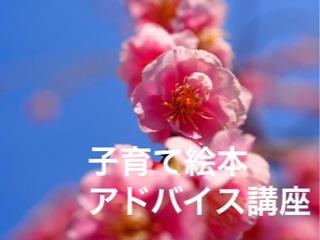 160388_子育て絵本アドバイス講座_1月