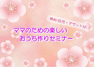 161297_コーズおうち