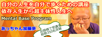 162300_header_katoセミナーズのコピー