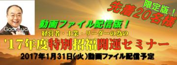 162846_大判_2017年新春開運セミナー動画ファイル配信版