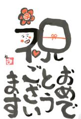 164164_絵文字1
