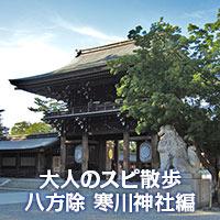 164416_寒川神社_神門m