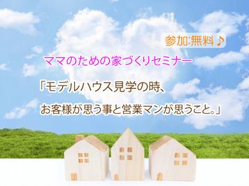 166361_とんねるセミナー