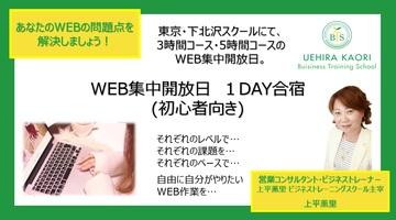 166744_web集中開放日