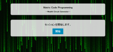 168796_matrix_code_programming_wcg
