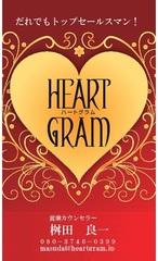 170017_heartgra表紙