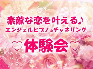 170081_素敵な恋♡体験会