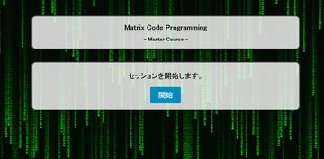 170599_matrix_code_programming_session