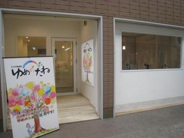 177141_ゆめのたね岡山スタジオ