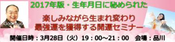 177291_平日夜コース3月28日(火)