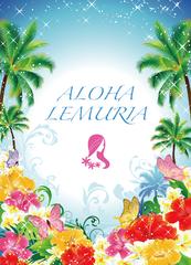 181122_alohaレムリア20170316