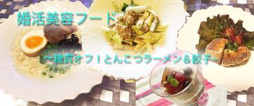 181210_とんこつラーメン餃子タイトル