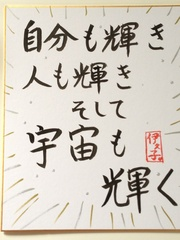 19938_ws色紙1