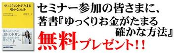 2440_aoyagibook