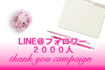 257246_lineatcampaign