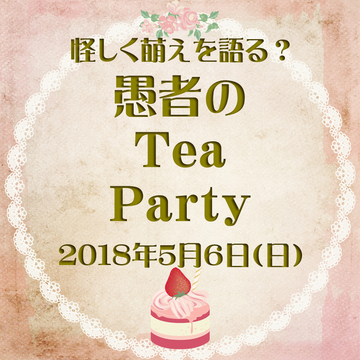 258887_teaparty