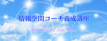 314315_infosphere_coaching_banner_1160