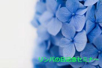 39336_リンパの日記念セミナー_リザスト