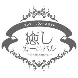 43834_癒しカーニバルロゴ_300px