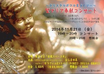 51035_2014年11月21日聖マリア奉献コンサートチラシ表