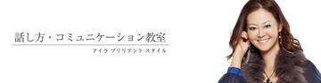58210_話し方教室