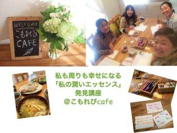 64117_こもれびcafe講座