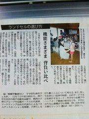 69140_2012-10①産経新聞