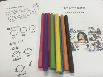 82110_マキ絵講座