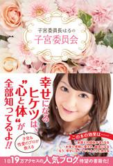 96269_はるちゃんの本
