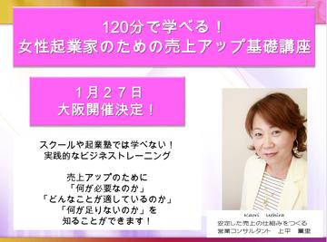 97037_大阪売上アップ基礎講座