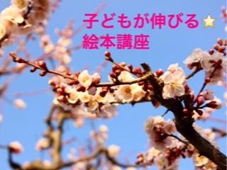 98344_1月_子どもが伸びる☆絵本講座