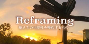 98762_reframing