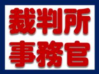 1224_裁判所事務官