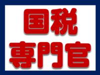1226_国税専門官