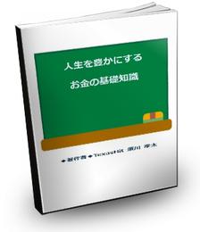 2115_基礎知識表紙