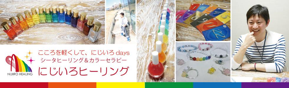 10151_nijiiro_healing_blog