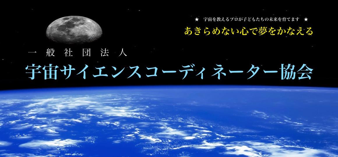 12246_宇宙サイエンスコーディネーター