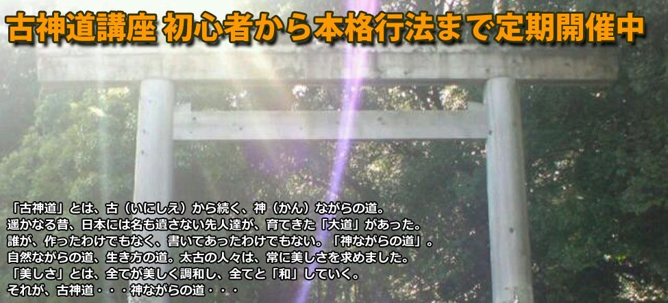 1297_古神道リザストver3のコピー