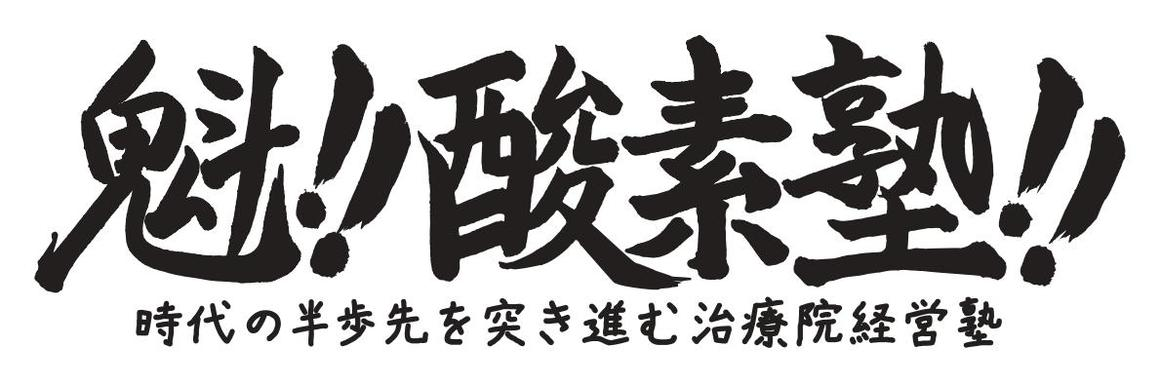 1413_酸素塾ロゴ