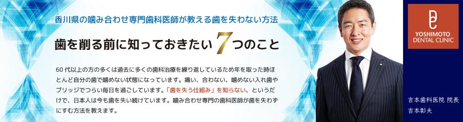 14831_yoshimotodentalclinic_header_image-1