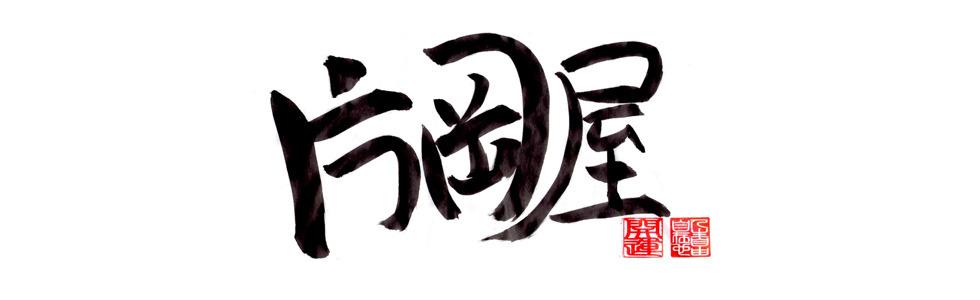 1995_片岡屋アメブロバナーのコピー